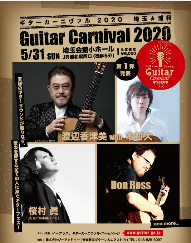 ギターカーニヴァル2020埼玉☆浦和
